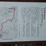徳城往還を歩く