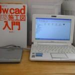 JW-Cad20140720